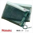 【Nittaku】NT-3511 NNネット ニッタク 卓球 設備卓球製品 ネット 日本製 練習 試合 卓球小物 通販 クリスマス