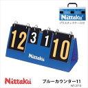 【Nittaku】NT-3713 ブルーカウンター11 ニッタク 卓球 得点版COUNTER 卓球 卓球製品 卓球小物 カウンター 軽量 点数 簡単 ゲームカウント 通販