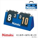 【Nittaku】NT-3714 ミニカラーカウンター11 ニッタク 卓球 得点版COUNTER 卓球 卓球製品 卓球小物 カウンター 軽量 点数 簡単 ゲームカウント 通販