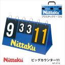 【Nittaku】NT-3715 ビッグカウンター11 ニッタク 卓球 得点版COUNTER 卓球 卓球製品 卓球小物 カウンター BIG 大きい 得点 ゲームカウント 通販