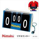 【Nittaku】NT-3721 プチカウンター ニッタク 卓球 得点版COUNTER 卓球 卓球製品 卓球小物 カウンター 軽量 小型 点数 簡単 ゲームカウント 日本製 通販
