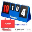 【Nittaku】NT-3731 JLカウンター ニッタク 卓球 得点版COUNTER 日本製 卓球 卓球製品 カウンター 軽量 点数 スリム 簡単 ゲームカウント 通販