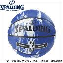 【SPALDING】83-633Z マーブルコレクション ブルー 7号球 バスケットボール スポルディングNBA公認 男子一般用 屋外用 耐久性 プレゼント ギフト 贈り物 通販