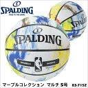 【SPALDING】83-715Z マーブルコレクション マルチ 5号球 バスケットボール スポルディングNBA公認 屋外用 耐久性 プレゼント ギフト 贈り物 通販