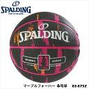 【SPALDING】6号球 83-875Z マーブルフォーハー(ブラック×ピンク)バスケットボール スポルディングNBA公認 6号 女子一般用 ボール バスケット 屋外 アウトドア プレゼント ギフト 贈り物 通販
