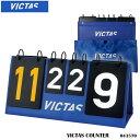 【VICTAS】043570 VICTAS COUNTER(カウンター)ヴィクタス卓球製品 設備 得点カウンター 卓球 卓球小物 点数 簡単 ゲームカウント 得点ボード 通販