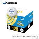【Yasaka】A-45 セレクトプラ1スターボール(10ダース入)ヤサカ卓球 スポーツ 部活 競技 ABC樹脂 ホワイト 白 球 スターボール 耐久性 10ダース 120個 通販 クリスマスプレゼント