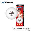 【Yasaka】A-51 ヤサカプラ3スターSLB(3個入)ヤサカ卓球 スポーツ 部活 競技 プラスチック 白 ホワイト 球 スターボール 高品質 3個入り 日本卓球協会公認 国際卓球連盟公認 通販 クリスマスプレゼント