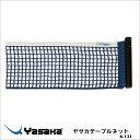 【Yasaka】K-131 ヤサカテーブルネット卓球小物 ネット テーブルネット スポーツ 通販 プレゼント