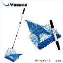 【Yasaka】K-182 ボールゲット2 ヤサカ 卓球球拾い 卓球製品 卓球 設備 卓球小物 練習 試合 網 スポーツ 通販