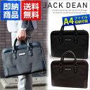 【半額以下】JACK DEAN ビジネスバッグ JD-3 斜めストライプブリーフケース メンズ レディース ビジネスバック A4 ショルダー
