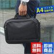 ブリーフケース BFB05 PC対応ソフトビジネスバッグ A4対応メンズ レディース 軽量 A4 ブラック 黒 ビジネスバッグ PC パソコン ナイロン 軽量 ビジネスバック 送料無料 あす楽 通販 0824楽天カード分割