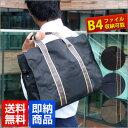 B4対応 ビジネスバッグ ZOS-06B4ファイル収納 メンズ レディース 鞄 ナイロン 軽量 通勤通学 トートバッグ ビジネス カジュアル 送料無料 あす楽 通販 0824楽天カード分割