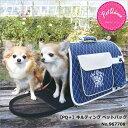 ペットキャリー【PET QUEEN】967708 PQ+ キルティング 折りたたみ ペットバッグペット キャリーバッグ 犬 猫 フェレット 小型犬 ショルダーバ...