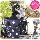 ペットキャリー【PET QUEEN】968833 自転車対応 ドット柄 ペットバッグペット キャリーバッグ 犬 猫 フェレット 小型犬 ショルダーバッグ 水玉 ...