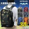 リュックサック DIR-003 DITRAIL ダイトレイル リュック 38L 登山 軽量 バックパック 防災 送料無料 DITRAIL1-3 Px10