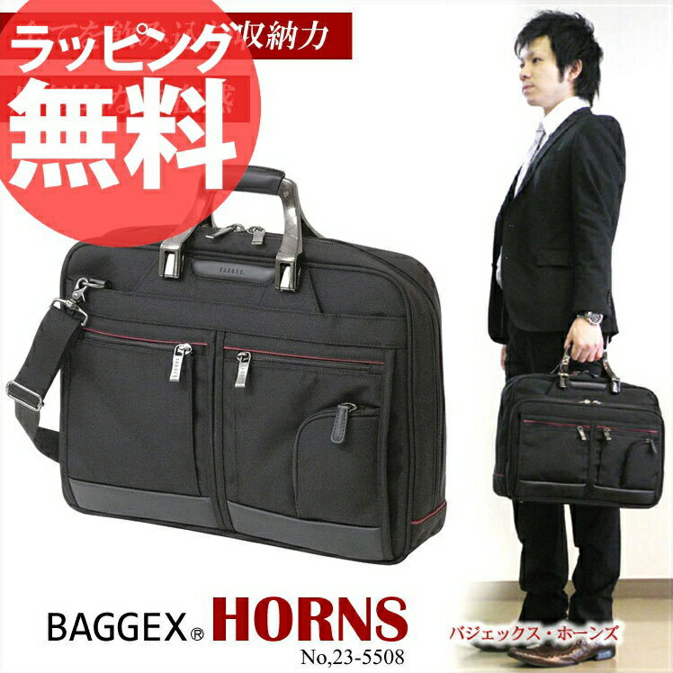 送料無料 ブリーフケース BAGGEX HORNS 23-5508 バジェックス ホーンズビジネスブリーフシングルタイプ・15ポケット メンズ ビジネスバッグ ビジネスバック 通勤 トートバ ビジネスバッグ ブリーフケース ビジネスバック メンズ ビジネスバッグ