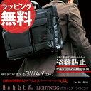 BAGGEX LIGHTNING 3wayビジネスブリーフ シングルタイプ [23-5514]【送料無料】バジェックス ライトニング ブリーフバッグ ブリーフケース メンズ B4 3WAY ビジネスバッグ 通勤 P