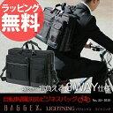 【送料無料】ブリーフケース 23-5515 BAGGEX LIGHTNING バジェックス ライトニング 3WAY ビジネスブリーフ ダブルタイプ ブリーフバッグ ブリーフバック メンズ B4 3WAY ビジネス