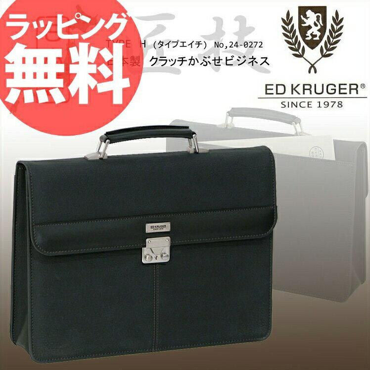 ED KRUGER [TYPE H] 24-0272 クラッチかぶせビジネスバッグ エドクルーガー タイプエイチ メンズ ビジネスバック 日本製 国産 紳士 ダレスバッグ ダレス メンズ ダレスバッグ ダレスバック ビジネスバッグ ビジネスバッグ ビジネスバッグ