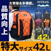 リュックサック DIR-002 DITRAIL ダイトレイル リュック 42L 登山 軽量 バックパック 大容量 大きい 大型 ナイロン 山登り 旅行 防災 即納 送料無料 ブランド アウトドア DITRAIL1-3