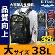 リュックサック DIR-003 DITRAIL ダイトレイル リュック 38L 登山 軽量 バックパック 防災 送料無料 DITRAIL1-3