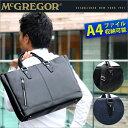 McGREGOR ビジネスバッグ 55027 マックレガー メンズ レディース ビジネスバック ブリーフケース ショルダー リクルートバッグ ビジネス 鞄 送料無料