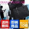 レディースリクルートバッグ DIANA FRANCAIS-25 送料無料即納 ビジネスバッグ ポイント10倍 A4 女性 就活 カバン 通勤鞄 バック 軽量 軽い 営業 OL おすすめ 肩掛け ランキング 5425 おしゃれ あす楽 通販