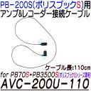 AVC-200U-110【PB-200S】 【PB70S】 【ポリスブック70S】 【PB3500S】 【ポリスブック3500S】 【サンメカトロニクス】 【あす楽】