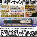 N-3080(スライドロック)カチカチプレートタイプ 【引き戸サッシ用補助錠】 【防犯グッズ】 【ノ...