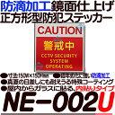 NE-002U【防滴加工正方形型鏡面仕上げ防犯ステッカー】 ...
