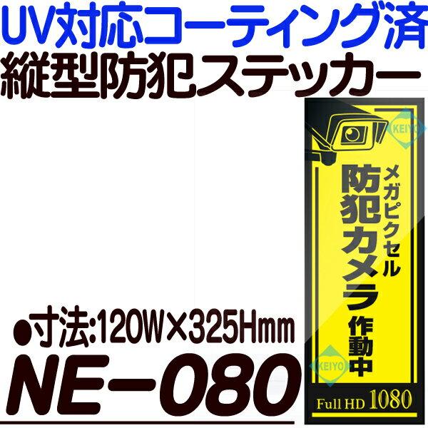 NE-080【UVコーティング縦型防犯ステッカー】 【防犯シール】 【メール便送料無料】 【あす楽】