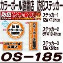 OS-185【防犯ステッカー】 【防犯シール】 【防犯グッズ】 【メール便送料無料】