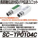 SC-TP0104C【防犯カメラ】【UTP伝送ユニット】【あす楽】