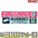SS30【3ヶ国語表記中型サイズ防犯ステッカー】 【防犯シー...