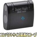 Super Night IR45 mini(スーパーナイト IR 45 mini)【赤外線LED搭載コンパクトサイズ暗視スコープ】 【ナイトスコープ】 【Kenko】 【..