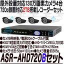 ASR-AHD720Bセット【屋外防雨型赤外線搭載130万画素ハイビジョンバレット型カメラ4台+2T...