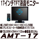 AMT-17【17インチTFT液晶モニター】 【HDMI】 【VGA】 【BNC】 【VESA100】 【送料無料】