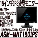 ASM-MNT150IPS【15インチIPS液晶モニター】 【HDMI】 【VGA】 【BNC】 【...