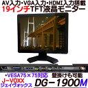 DG-1900M【19インチ】【ビデオ入力】【VGA入力】【HDMI入力】【J-VOXX】【ジェイヴォックス】【送料無料】
