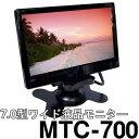 MTC-700 【7インチ液晶モニタ】【上下左右反転機能】【映像入力機能】【送料無料】