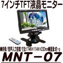 MNT-07 【7インチワイドTFT液晶モニター】 【上下左右反転】 【映像音声入力対応】 【送料無料】