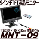 MNT-09 【9インチワイドTFT液晶モニター】 【上下左右反転】 【映像音声入力対応】 【送料無料】