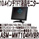 MNT-104HVBR 【10.4インチワイドTFT液晶モニター】 【HDMI】 【VGA】 【BNC】 【VESA75】 【送料無料】