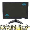 MNT-M101HVBR 【HDMI・VGA・BNC・AV入力搭載10.1インチワイドIPS液晶モニ...