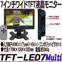 TFT-LED7 Multi 【7インチワイドTFT液晶モニター】 【HDMI入力】 【VGA入力】 【ビデオ2系統入力】 【送料無料】