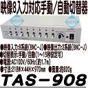 TAS-908【防犯カメラ】 【監視カメラ】 【映像切替器】 【AVスイッチャ−】 【3D Corporation】 【スリーディ】 【送料無料】