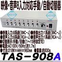 TAS-908A【防犯カメラ】 【監視カメラ】 【映像音声切替器】 【AVスイッチャ−】 【3D Corporation】 【スリーディ】 【送料無料】