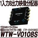 TP-GV0108S(WTW-V0108S)【映像分配器】【1入力8分配】【防犯カメラ】【あす楽】