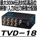 TVD-18【映像分配器】 【防犯カメラ】 【監視カメラ】 【3D Corporation】 【スリーディ】 【送料無料】 【あす楽】